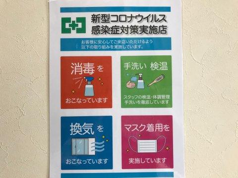 新型コロナ感染症予防対策