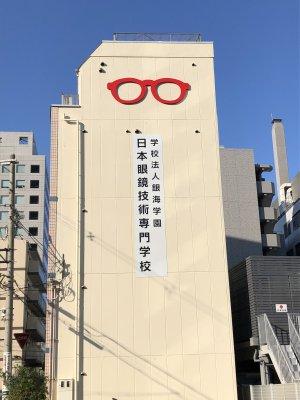 大阪 眼鏡技術専門学校 休校