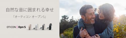 補聴器 オーティコン 新商品