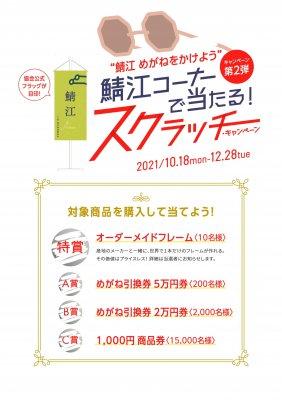 鯖江メガネ キャンペーン