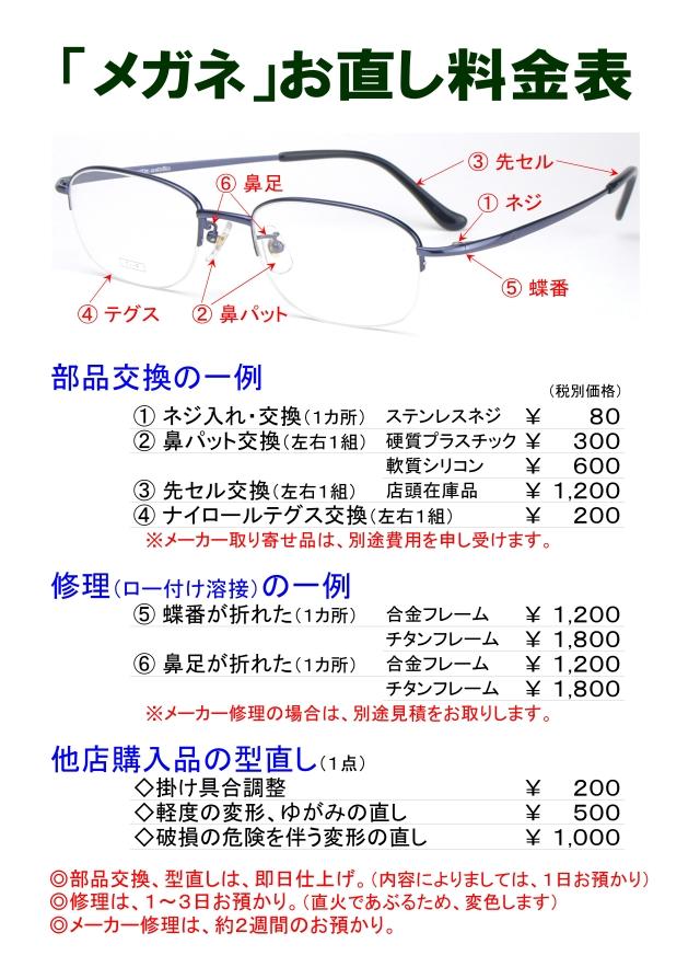 dd9e571d6608ca メガネのお直し料金表 メガネのズレ落ち対策   補聴器・眼鏡工房 よしの